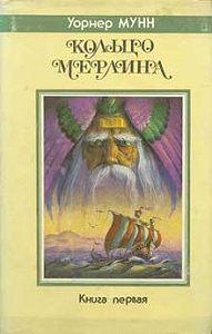 Уорнер Мунн -Корабль из Атлантиды
