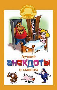 Сборник -Лучшие анекдоты о главном