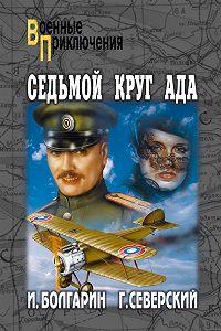Георгий Леонидович Северский -Седьмой круг ада