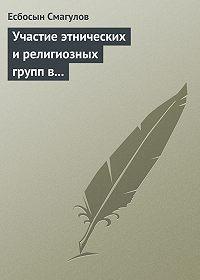Есбосын Смагулов -Участие этнических и религиозных групп в политической жизни Казахстана