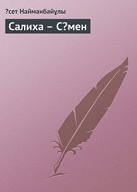 Əсет Найманбайұлы -Салиха – Сəмен