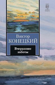 Виктор Конецкий -Вчерашние заботы