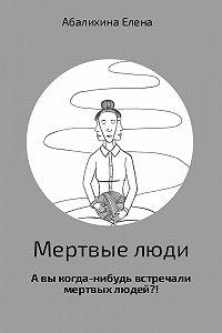 Елена Абалихина -Мертвые люди