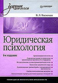 Владислав Леонидович Васильев -Юридическая психология: учебник для вузов