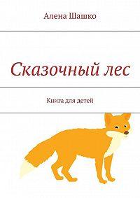 Алена Шашко -Сказочныйлес. Книга для детей