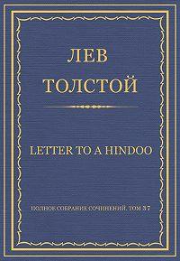 Лев Толстой -Полное собрание сочинений. Том 37. Произведения 1906–1910 гг. Letter to a Hindoo