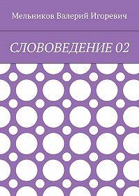 Валерий Мельников -СЛОВОВЕДЕНИЕ02