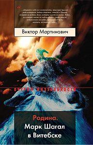 Виктор Мартинович -Родина. Марк Шагал в Витебске