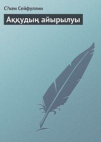 Сəкен Сейфуллин -Аққудың айырылуы