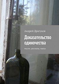 Андрей Драгунов -Доказательство одиночества