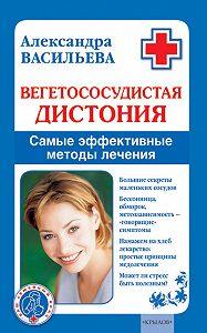 Александра Васильева -Вегетососудистая дистония. Самые эффективные методы лечения
