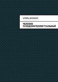 Игорь Шмонин -Человек псевдоинтеллектуальный
