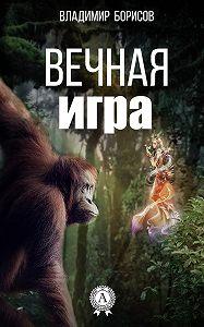 Валерий Борисов - Вечная игра