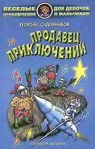 Георгий Садовников -Продавец приключений