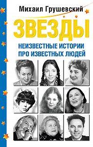 Михаил Грушевский -Звезды. Неизвестные истории про известных людей