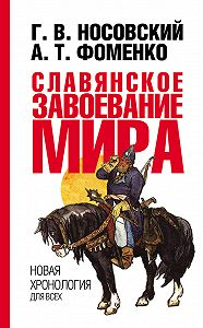 Анатолий Фоменко -Славянское завоевание мира