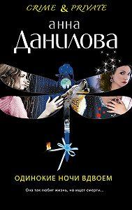 Анна Данилова -Одинокие ночи вдвоем