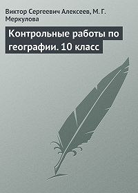 Виктор Сергеевич Алексеев -Контрольные работы по географии. 10 класс