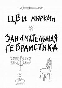 Цви Миркин -Занимательная гебраистика