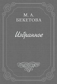Мария Бекетова -Веселость и юмор Блока