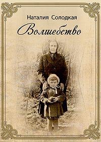 Наталия Солодкая -Волшебство (сборник)