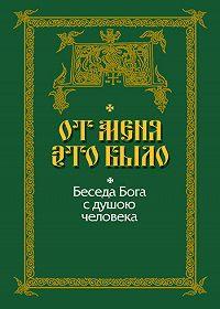 Серафим Вырицкий -От Меня это было. Беседа Бога с душою человека