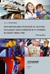 Дария Серегина - Формирование речевой культуры младших школьников в условиях воздействия СМИ