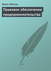 Денис Шевчук - Правовое обеспечение предпринимательства