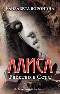 Елизавета Воронина -Алиса. Рабство в Сети