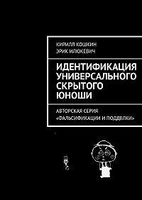 Кирилл Кошкин -Идентификация универсального скрытого юноши