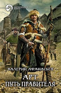 Валерий Афанасьев - Арт. Путь правителя