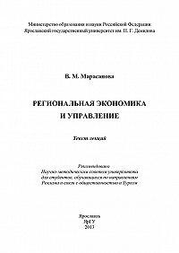 В. Марасанова - Региональная экономика и управление
