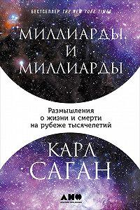 Карл Саган -Миллиарды и миллиарды: Размышления о жизни и смерти на рубеже тысячелетий