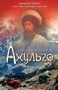 Шапи Казиев -Ахульго