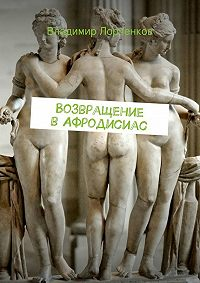 Владимир Лорченков - Возвращение в Афродисиас
