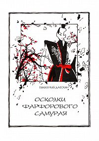 Дмитрий Лабзин -Осколки фарфорового самурая
