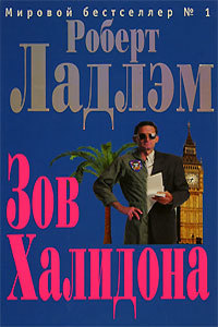 Роберт Ладлэм -Зов Халидона