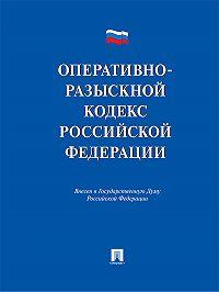 Виктор Лихарев -Оперативно-разыскной кодекс Российской Федерации. Проект