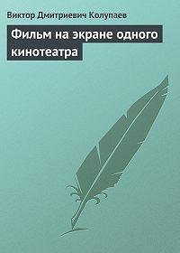 Виктор Колупаев -Фильм на экране одного кинотеатра