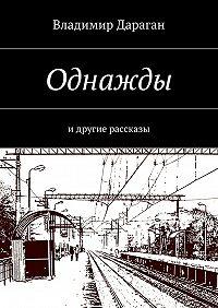 Владимир Дараган -Однажды. идругие рассказы