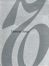 Александр Соловьев - Первые Лица