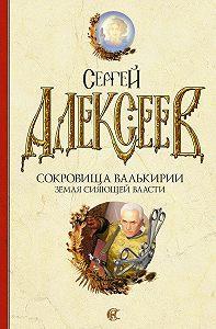Сергей Алексеев -Земля сияющей власти