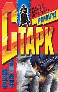 Ричард Старк -Ограбление ''Зеленого Орла''