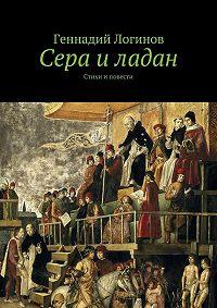 Геннадий Логинов -Сера иладан. Стихи иповести