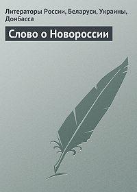 Литераторы России, Беларуси, Украины, Донбасса -Слово оНовороссии