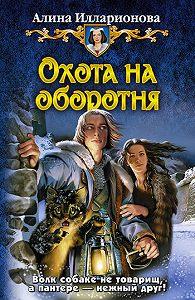 Алина Илларионова -Охота на оборотня