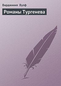 Вирджиния  Вулф - Романы Тургенева