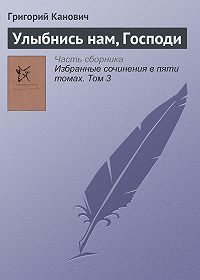 Григорий Канович - Улыбнись нам, Господи