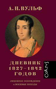 Алексей Вульф -Дневник 1827–1842 годов. Любовные похождения и военные походы