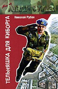 Николай Рубан -Тельняшка для киборга